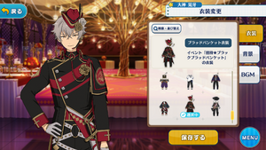Koga Oogami Blood Banquet Outfit