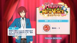 Natsume Sakasaki Happy New Voice Login