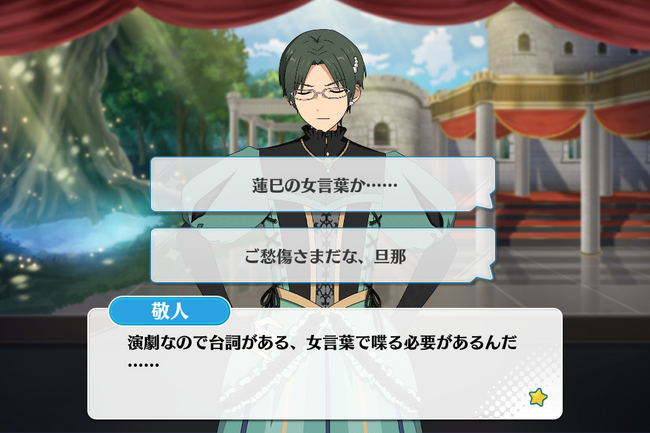 Play Your Part! Cinderella's Grand Stage Keito Hasumi Normal Event 3