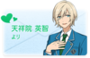 White Day 2017 Envelope Eichi