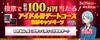 Hajime Shino Idol Audition 2 Ticket