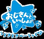 Ojisan to Issho Logo Basic
