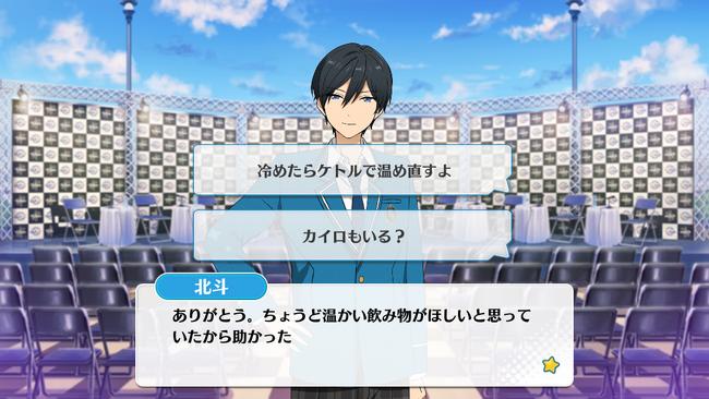 Kiseki☆Winter Live Showdown Hokuto Hidaka Normal Event 2
