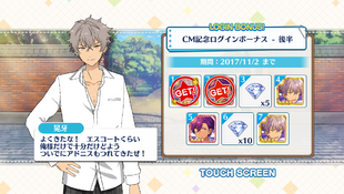 CM Commemoration Login Bonus Second Half Koga Oogami Day 2