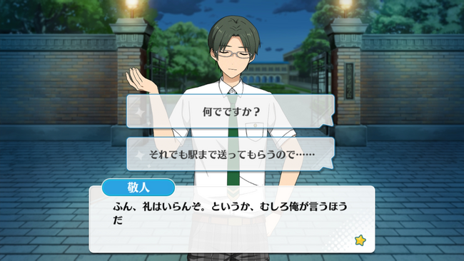 Luminescence*Summer Night Festival Keito Hasumi Normal Event 3