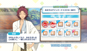 Mao Isara 2018 New Year Login