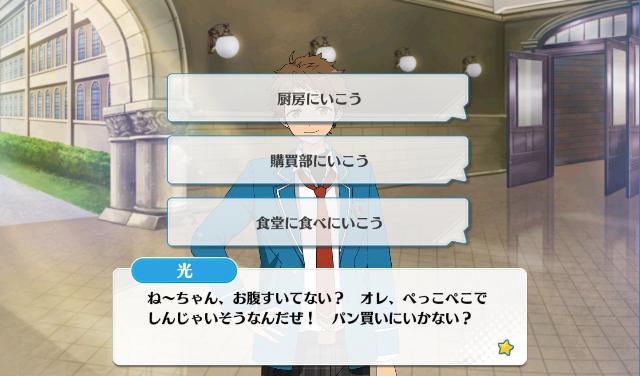 Mitsuru Tenma mini event 1st floor passage