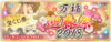2018 New Year Campaign Banner