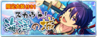 Palace of the Ocean Banner