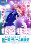 Tori Himemiya Voting Poster 2015
