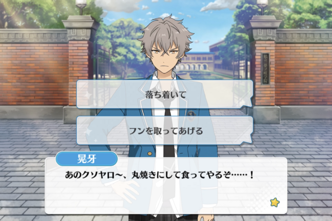 UNDEAD Lesson Koga Oogami Normal Event 2