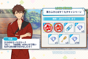 Blow away the heat! Tanabata Campaign Chiaki Morisawa Day 2