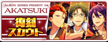 Revival Scout AKATSUKI 2 Banner