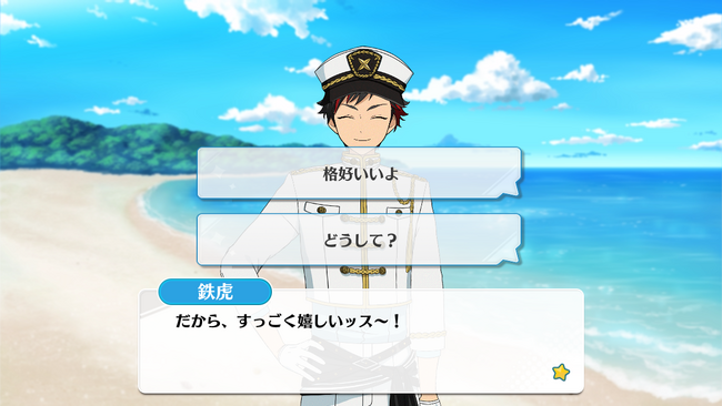 Set Sail! Pirates at Sea Festival Tetora Nagumo Normal Event 2