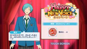Kanata Shinkai Happy New Voice Login