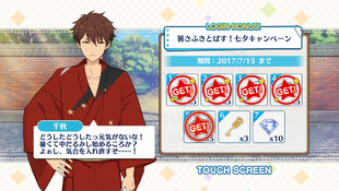 Blow away the heat! Tanabata Campaign Chiaki Morisawa Day 5