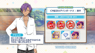 CM Commemoration Login Bonus First Half Adonis Otogari Day 3