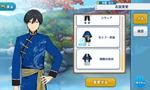 Hokuto Hidaka Kung Fu Outfit