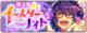 Revival Festival☆Easter Night Banner