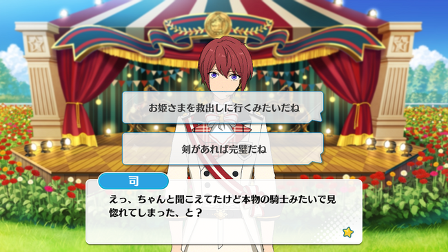 Summer Sky*Galloping Cheval Live Tsukasa Suou Special Event 3