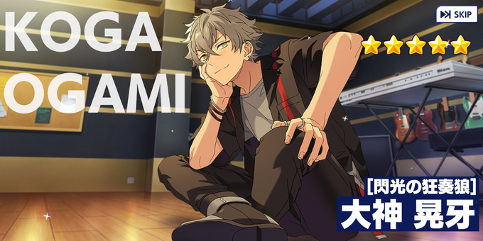 (Gleaming Mad Wolf Musician) Koga Oogami Scout CG