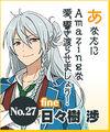 Hibiki Wataru Idol Audition 1 Button