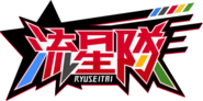RYUSEITAI ES Logo