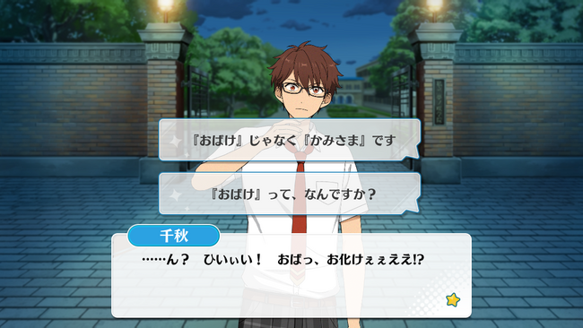 Reminiscence*Ryusei Bonfire Chiaki Morisawa Special Event 1