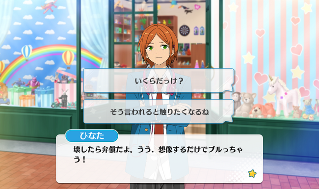Scramble * Toyland in a Dream Hinata Aoi Normal Event 2