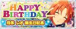 Leo Tsukinaga Birthday 2017 Banner