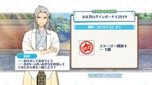 Nagisa Ran 2019 New Year Login