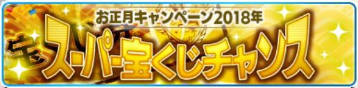 Takarakuji 2018 Banner