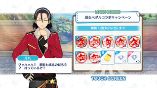 Yowamushi Pedal Collaboration Day 7 Login Preview