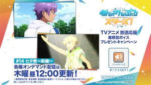 Anime 14th Episode New Voice Lines Login Bonus