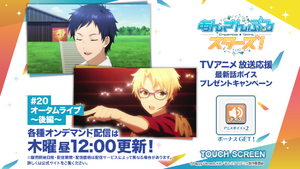 Anime 20th Episode New Voice Lines Login Bonus
