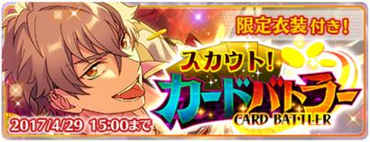 Card Battler Banner