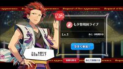 Challenge! Tanabata Festival Wishes Emergency