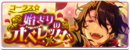Chorus★Operetta of Beginnings Banner