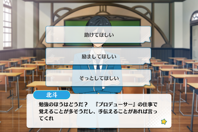 Hokuto Hidaka Mini Event Classroom 3