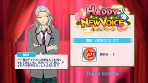 Nagisa Ran Happy New Voice Login