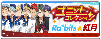 Ra*bits & AKATSUKI Unit Collection Banner