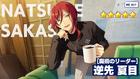 (Leader of Magic) Natsume Sakasaki Scout CG