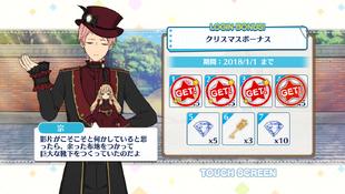 Christmas Bonus Campaign Shu Itsuki Day 4