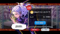 Eden Unit Collection Emergency