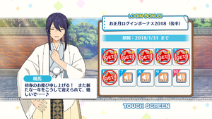 Souma Kanzaki 2018 New Year Login