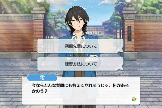 UNDEAD Lesson Rei Sakuma Normal Event 3