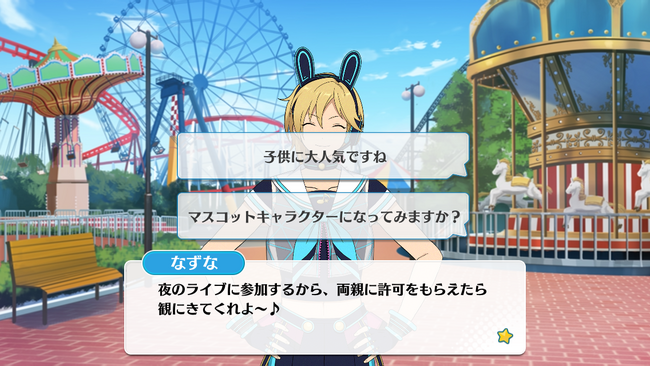 Amusement☆The Live Party of Cats and Rabbits Nazuna Nito Special Event 2