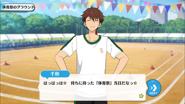 Sports Festival Chapter 4