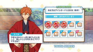 Subaru Akehoshi 2018 New Year Login