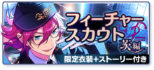 Ibara Feature Scout
